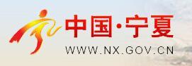 宁夏政府网