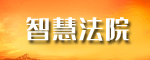 银川市兴庆区人民法院--网上智慧法院